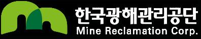 한국광해관리공단